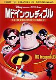 日本では6月15日発売予定 発売:ブエナビスタ 税込2940円「Mr.インクレディブル」
