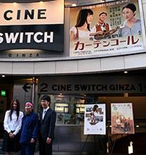 掲げられた看板の前に立つ 伊藤歩、久保板観氏、藤井隆「カーテンコール」
