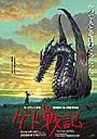 宮崎駿監督の息子が「ゲド戦記」で監督デビュー
