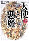 「天使と悪魔」(上巻) 1890円(税込)/角川書店「ダ・ヴィンチ・コード」