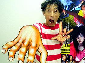 その手も怖い!「神の左手 悪魔の右手」原作者、楳図かずお「神の左手 悪魔の右手」
