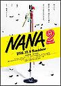 「NANA2」がようやく決定!宮崎あおいは降板