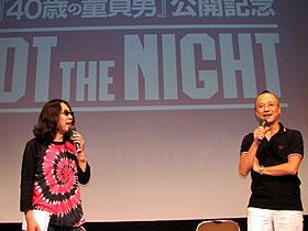 童貞界の重鎮 (左から)みうらじゅん、山田五郎「40歳の童貞男」