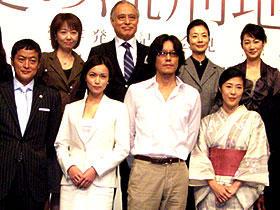(前列左から)陣内孝則、長谷川京子、豊川悦司、寺島しのぶほか 主要キャストが勢揃いした「愛の流刑地」会見「愛の流刑地」