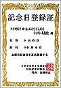 """10月6日は""""トム・クルーズの日"""""""