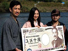 最後に完成した「ユメ十夜」の第三夜 (左から)堀部圭亮、香椎由宇、清水崇監督「ユメ十夜」