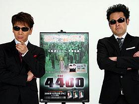 「4400」日本特別捜査官に任命された「くりぃむしちゅー」