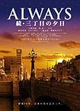 """""""空の見える日本橋""""が 描かれたポスター「ALWAYS 続・三丁目の夕日」"""