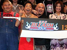 「劇場版BLEACH/MEMORIES OF NOBODY」 (左から)安田大サーカス、森下千里「BLEACH」