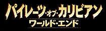 タイトルとともに発表された日本語ロゴ「パイレーツ・オブ・カリビアン デッドマンズ・チェスト」