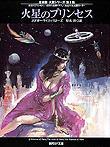 火星のプリンセス 東京創元社/1785円「シン・シティ」
