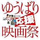 「ゆうばり応援映画祭」ロゴ「バベル」