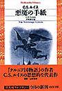 「ナルニア国物語」に続きC・S・ルイス「悪魔の手紙」も映画化