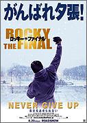 「ゆうばり応援映画祭」を 応援するポスター「ロッキー・ザ・ファイナル」