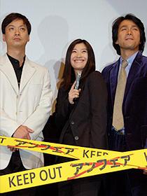 「アンフェア the movie」 (左から)椎名桔平、篠原涼子、江口洋介「アンフェア the movie」
