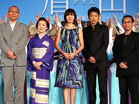 「眉山」(左から)犬童一心監督、宮本信子、 松嶋菜々子、大沢たかお、さだまさし「眉山」