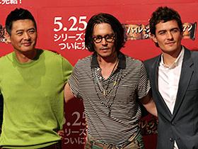 (左から)チョウ・ユンファ、ジョニー・デップ、 オーランド・ブルーム「パイレーツ」