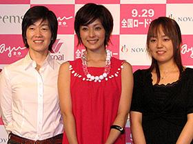 「Mayu/ココロの星」 (左から)松浦雅子、平山あや、大原まゆ「Mayu ココロの星」