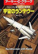 「宇宙のランデヴー」 早川書房/672円(税込)「2001年宇宙の旅」