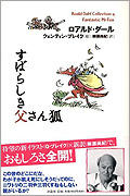 宇多田ヒカルも大ファンの ロアルド・ダールが原作!「ジャイアント・ピーチ」