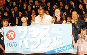 中島美嘉も、トヨエツの隣でゴキゲンに「ナンセンス!」「サウスバウンド」