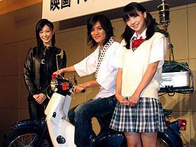 毎度あり!(左から)長澤奈央、斉藤慶太、倉科カナ「スーパーカブ」