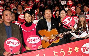 吉田拓郎に元気を贈る面々 (左から)佐々部清監督、藤澤恵麻、三宅裕二、真野響子、AYAKO「結婚しようよ」