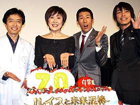 ディズニー長編アニメ70周年をみんなでお祝い (左から)米村でんじろう、小林幸子、田村裕、川島明「ルイスと未来泥棒」