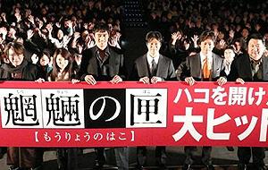 (左から)京極夏彦、田中麗奈、阿部寛、堤真一、 椎名桔平、原田眞人監督「魍魎の匣」
