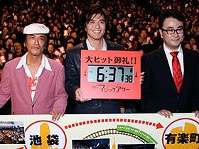 三谷監督の口からは500億円宣言!「ザ・マジックアワー」