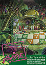 ジブリ新作「借りぐらしのアリエッティ」の世界を再現した美術展開催