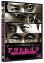 北野武「アウトレイジ」DVD付き劇場前売り券がTSUTAYA限定で発売