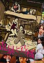 浅野忠信主演「乱暴と待機」ビジュアルを「ヱヴァ」鶴巻和哉が描き下ろし