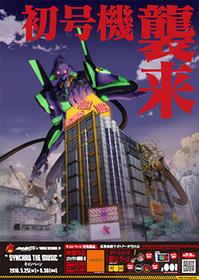 タワレコ渋谷店を初号機がわしづかみ! ※画像はイメージです「ヱヴァンゲリヲン新劇場版:破」