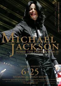 キング・オブ・ポップの素顔がいま明かされる「マイケル・ジャクソン キング・オブ・ポップの素顔」