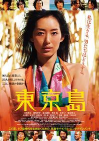 突き抜けた生命力の強さで 新境地を開拓した木村多江「東京島」