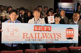 映画を見ながら感想をツイート「RAILWAYS 49歳で電車の運転士になった男の物語」