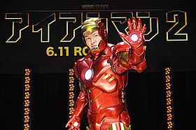 聞きたいことを用意して待っていてくれ「アイアンマン2」