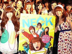 河西はなかなかの肉食女子?「NECK ネック」