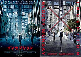 世界に誇るハリウッド大作と日本のマンガが強力コラボ!「インセプション」