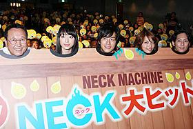 """""""ネック・マシーン""""みんなで入れば怖くない「NECK ネック」"""