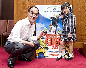 「怪盗グルーの月泥棒」は宮崎県でも上映します!「怪盗グルーの月泥棒 3D」