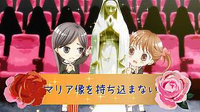 劇場にはマリア像の持ち込み禁止!「マリア様がみてる」