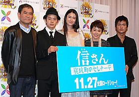 福岡の炭坑町を舞台にしたヒューマンドラマ「信さん 炭坑町のセレナーデ」