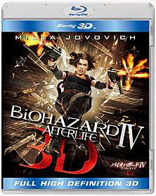 「バイオハザードIV アフターライフ ブルーレイ IN 3D」 は12月22日発売「バイオハザードIV アフターライフ」