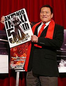 名勝負の数々を収録「燃える闘魂アントニオ猪木50年の軌跡」