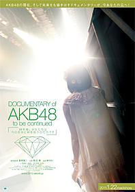 AKB48初のドキュメンタリー映画「DOCUMENTARY of AKB48 to be continued 10年後、少女たちは今の自分に何を思うのだろう?」