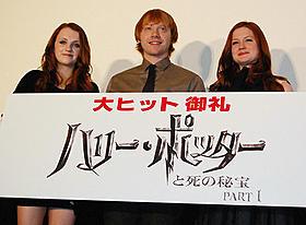 最新作がついに公開!「ハリー・ポッターと死の秘宝 PART1」
