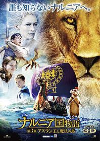 今度はナルニア初の3D「ナルニア国物語 第3章:アスラン王と魔法の島」
