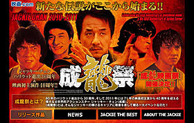 """ジャッキーの中国語名""""成龍""""を冠したキャンペーン「ベスト・キッド」"""